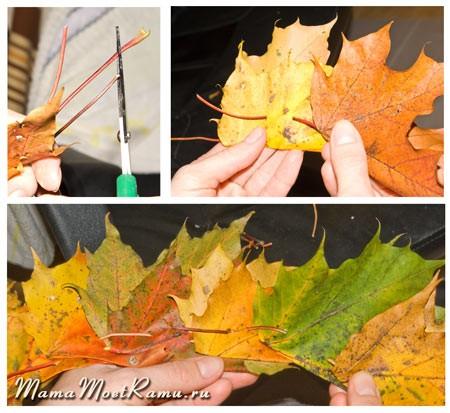 Ответы: Как сделать корону из листьев.