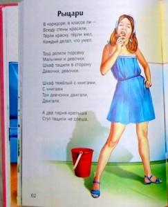 Иллюстрация к стихотворению А. Барто