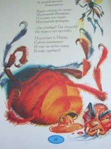 Поверженный паук в сказке Чуковского